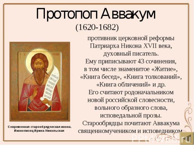 Протопоп Аввакум (1620-1682)