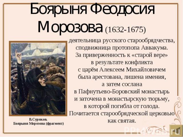 Боярыня Феодосия Морозова (1632-1675)