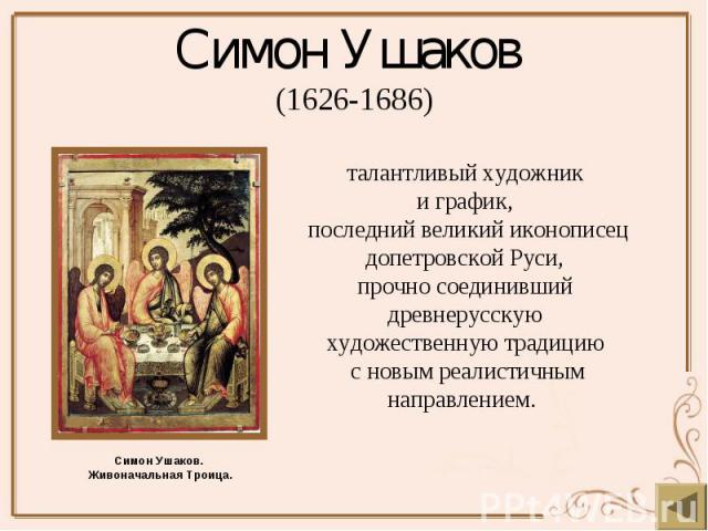 Симон Ушаков (1626-1686)