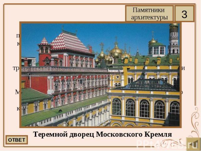 Первые каменные жилые покои в царском дворце были Первые каменные жилые покои в царском дворце были построены в 1635-1636 гг. для царя Михаила Федоровича каменных дел мастерами Баженом Огурцовым, Антипом Константиновым, Трефилом Шарутиным и Ларионом…