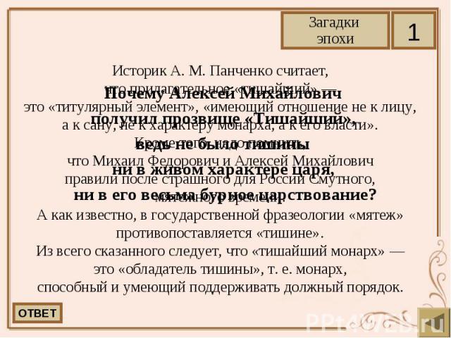 Почему Алексей Михайлович Почему Алексей Михайлович получил прозвище «Тишайший», ведь не было тишины ни в живом характере царя, ни в его весьма бурное царствование?
