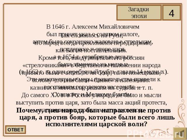 В 1646 г.Алексеем Михайловичем В 1646 г.Алексеем Михайловичем был принят указ о соляном налоге, затем было сокращено жалованье стрельцам, поддержке и опоре царя, а в 1654 г. серебряные деньги были заменены на медные (в 1662 г…