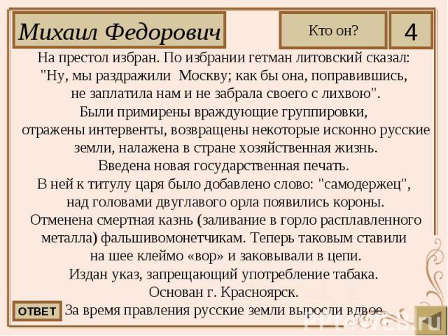 """На престол избран. По избрании гетман литовский сказал: На престол избран. По избрании гетман литовский сказал: """"Ну, мы раздражили Москву; как бы она, поправившись, не заплатила нам и не забрала своего с лихвою"""". Были примирены враждующие …"""