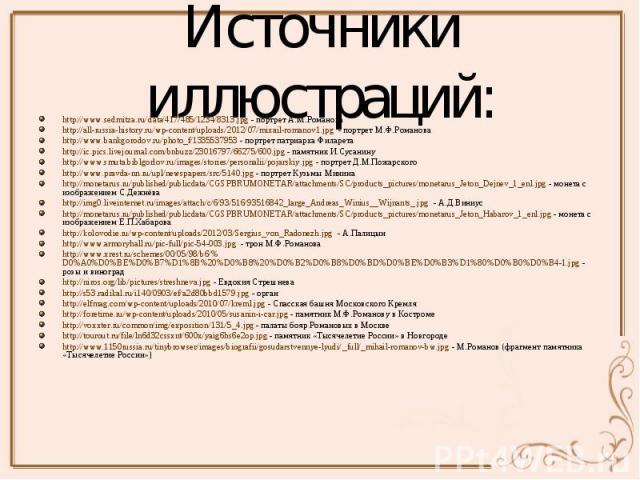 Источники иллюстраций: http://www.sedmitza.ru/data/417/485/1234/8313.jpg - портрет А.М.Романова http://all-russia-history.ru/wp-content/uploads/2012/07/mixail-romanov1.jpg - портрет М.Ф.Романова http://www.bankgorodov.ru/photo_f/1335537953 - портрет…
