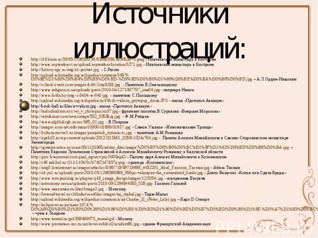 Источники иллюстраций: http://i16.beon.ru/30/65/1196530/36/82880336/369053870.jpeg - Ипатьевский монастырь в Костроме http://www.september-t.ru/upload/september/location/5271.jpg - Ипатьевский монастырь в Костроме http://history.sgu.ru/img/x1-portre…