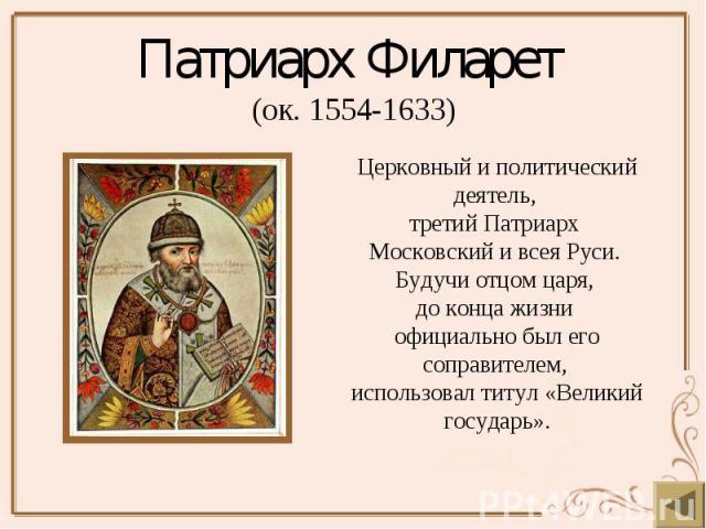 Патриарх Филарет (ок. 1554-1633)