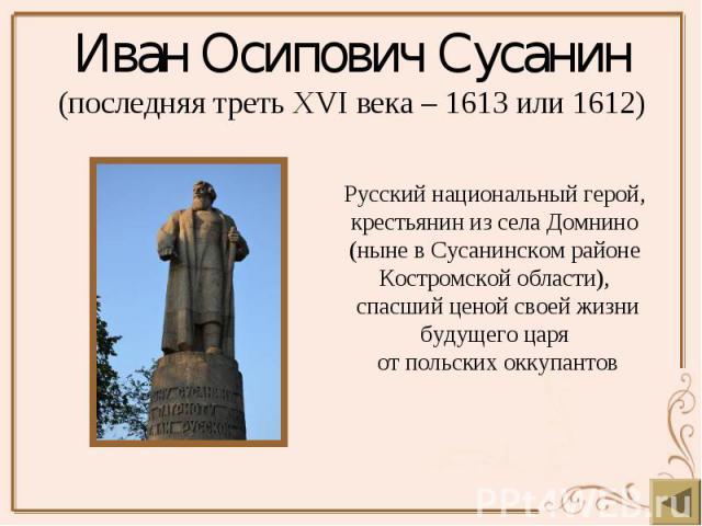 Иван Осипович Сусанин (последняя треть XVI века– 1613 или 1612)