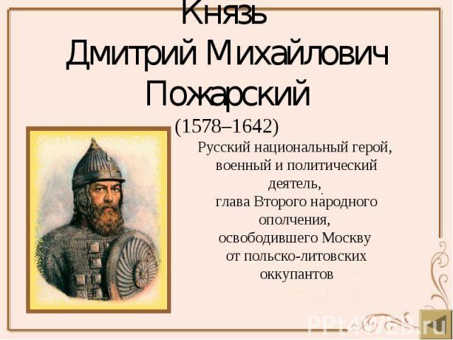 Князь Дмитрий Михайлович Пожарский (1578–1642)