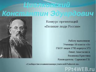 Циолковский Константин Эдуардович Конкурс презентаций «Великие люди России» Рабо