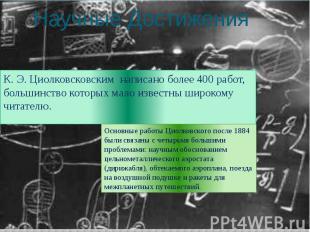 Научные Достижения К. Э. Циолковсковским написано более 400 работ, большинство к
