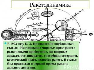 Ракетодинамика В 1903 году К. Э. Циолковский опубликовал статью «Исследование ми
