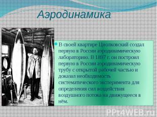 Аэродинамика В своей квартире Циолковский создал первую в России аэродинамическу