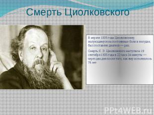Смерть Циолковского В апреле 1935 года Циолковскому, жалующемуся на постоянные б