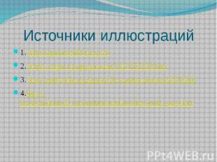 Источники иллюстраций 1. http://spaceworld.ucoz.ru/ 2. https://wgnt.ru/rpg/perso