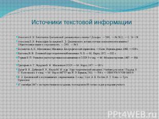 Источники текстовой информации Алексеева В. И. Константин Циолковский: размышлен