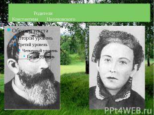 Родители Константина Циолковского