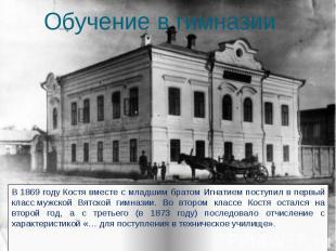 Обучение в гимназии В1869 годуКостя вместе с младшим братом Игнатием