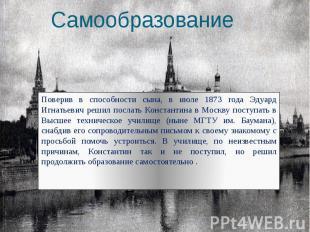 Самообразование Поверив в способности сына, в июле 1873 года Эдуард Игнатьевич р