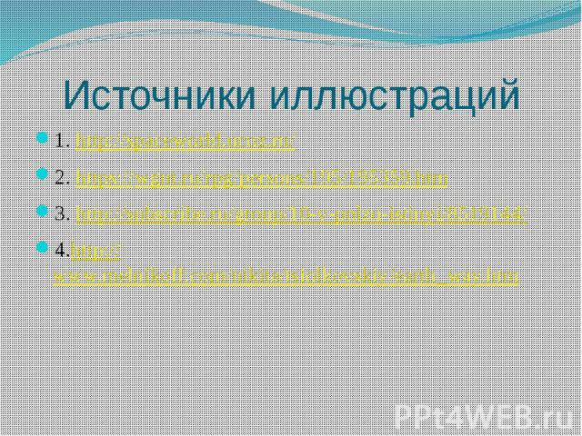 Источники иллюстраций 1. http://spaceworld.ucoz.ru/ 2. https://wgnt.ru/rpg/persons/195/195359.htm 3. http://subscribe.ru/group/10-v-polzu-istinyi/8519144/ 4.http://www.melnikoff.com/nikita/tsiolkovskiy/earth_way.htm