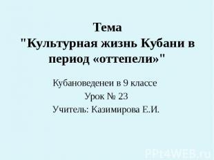 """Тема """"Культурная жизнь Кубани в период «оттепели»"""" Кубановеденеи в 9 к"""