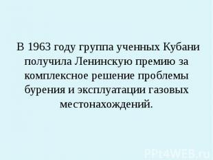 В 1963 году группа ученных Кубани получила Ленинскую премию за комплексное решен
