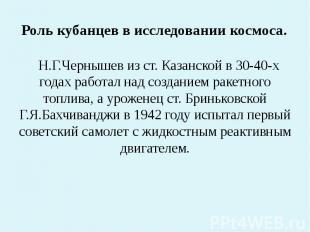 Роль кубанцев в исследовании космоса. Н.Г.Чернышев из ст. Казанской в 30-40-х го