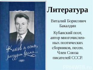 Литература Виталий Борисович Бакалдин Кубанский поэт, автормногочислен-ных