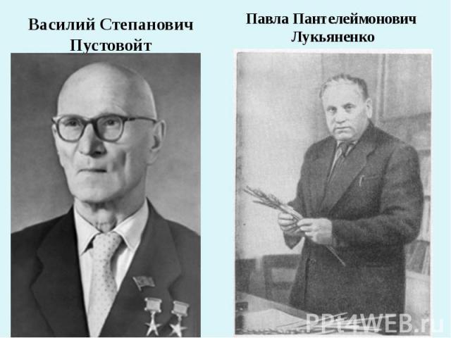 ПавлаПантелеймонович Лукьяненко Василий Степанович Пустовойт