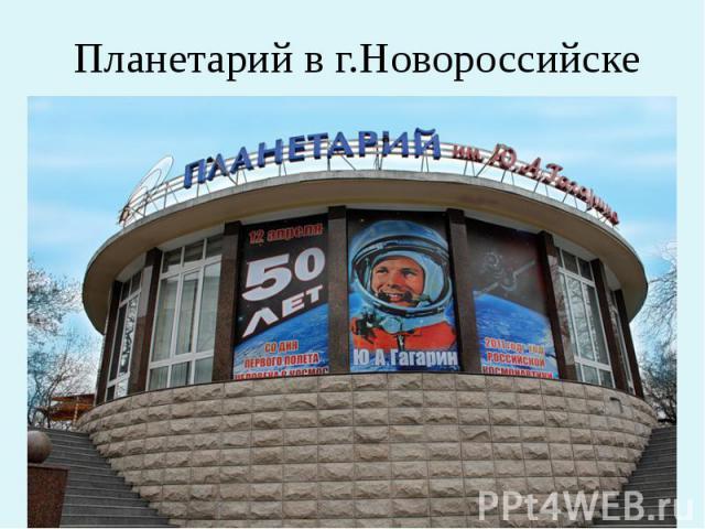 Планетарий в г.Новороссийске