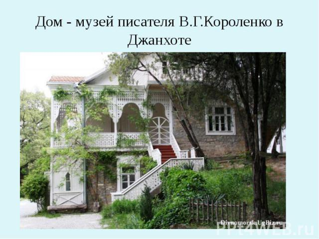 Дом - музей писателя В.Г.Короленко в Джанхоте
