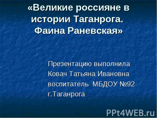 Презентацию выполнила Ковач Татьяна Ивановна воспитатель МБДОУ №92 г.Таганрога