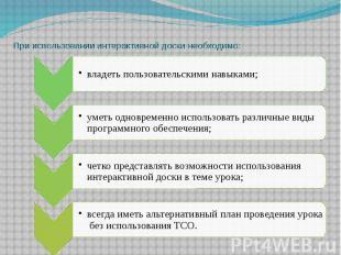 При использовании интерактивной доски необходимо: