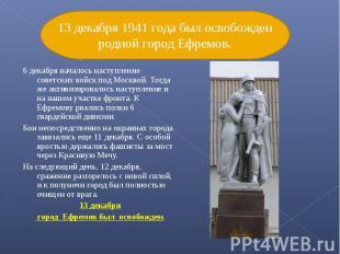 6 декабря началось наступление советских войск под Москвой. Тогда же активизиров