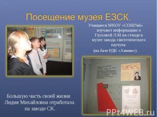 Учащиеся МКОУ «СОШ№6» изучают информацию о Глуховой Л.М на стенде в музее завода