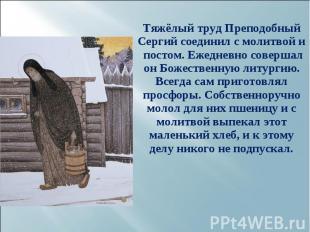 Тяжёлый труд Преподобный Сергий соединил с молитвой и постом. Ежедневно совершал