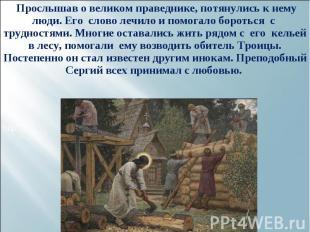 Прослышав о великом праведнике, потянулись к нему люди. Его слово лечило и помог