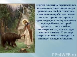 Сергий смиренно переносил все испытания. Даже дикие звери прониклись его благоче