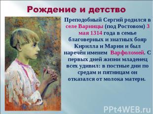 Преподобный Сергий родился в селе Варницы (под Ростовом) 3 мая 1314 года в семье