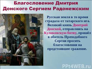 Русская земля в то время страдала от татарского ига. Великий князь Дмитрий Донск