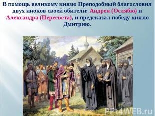 В помощь великому князю Преподобный благословил двух иноков своей обители: Андре
