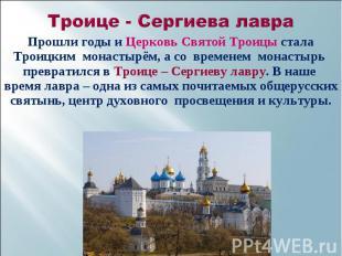 Прошли годы и Церковь Святой Троицы стала Троицким монастырём, а со временем мон