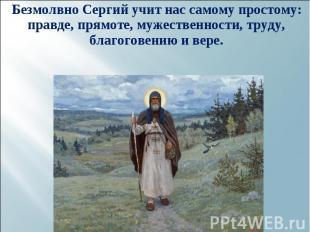 Безмолвно Сергий учит нас самому простому: правде, прямоте, мужественности, труд