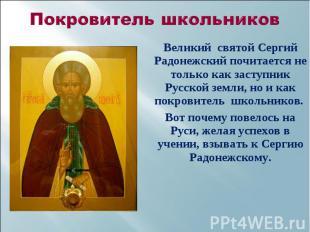 Великий святой Сергий Радонежский почитается не только как заступник Русской зем