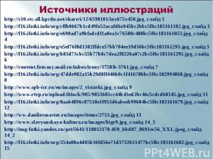 http://s10.stc.all.kpcdn.net/share/i/12/6598101/inx675x450.jpg_слайд 1 http://s1