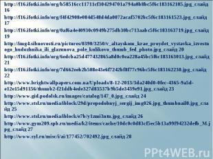 http://f16.ifotki.info/org/b58516cc11711cf304294701a794a0b8bc5f6c183162105.jpg_с