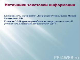 Климанова Л.Ф., Горецкий В.Г. Литературное чтение. 4класс. Москва: Просвещение,