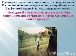 Однажды отец послал сына привести лошадей с поля. На поляне мальчик увидел старц