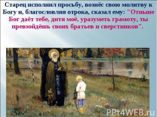 Старец исполнил просьбу, вознёс свою молитву к Богу и, благословляя отрока, сказ