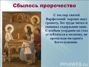 С тех пор святой Варфоломей хорошо знал грамоту, без труда читал и понимал содер