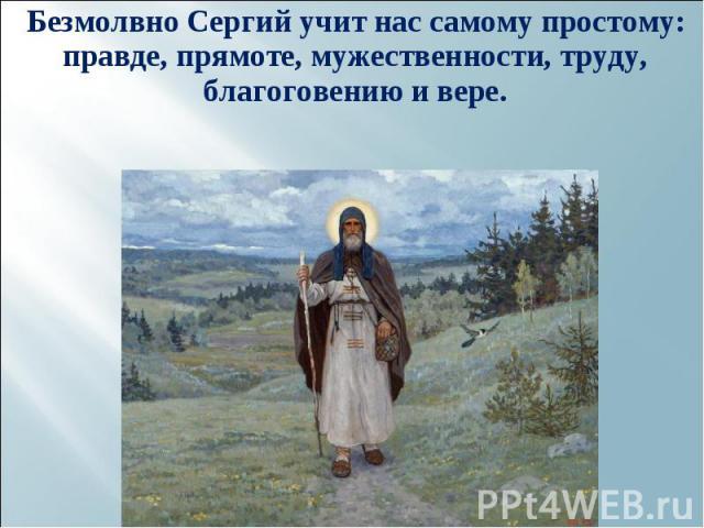 Безмолвно Сергий учит нас самому простому: правде, прямоте, мужественности, труду, благоговению и вере. Безмолвно Сергий учит нас самому простому: правде, прямоте, мужественности, труду, благоговению и вере.